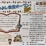 【11/19】柳本なかよし食堂オープン!