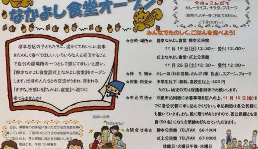 【11/25】式上なかよし食堂オープン!