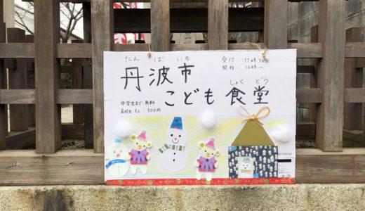 【レポート】丹波市こども食堂(第3回)