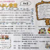 【2/25】柳本なかよし食堂(第2回)