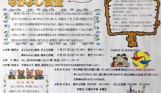 【1/27】式上なかよし食堂(第2回)