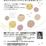 【2/3】里親啓発シンポジウムのお知らせ