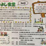 【5/26、6/30】式上・柳本なかよし食堂