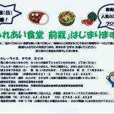 【7/8】「ふれあい食堂 前栽」オープン!