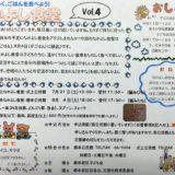 【7/21、8/4】式上・柳本なかよし食堂