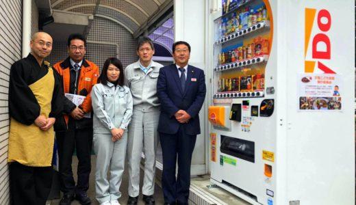 天理市内のこども食堂を支援する自動販売機が設置されました