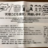 【1/12】天理こども食堂(御経野コミュニティセンター)