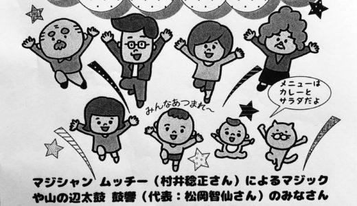 【2/16】「やまのべ多世代ふれあい食堂」オープン!