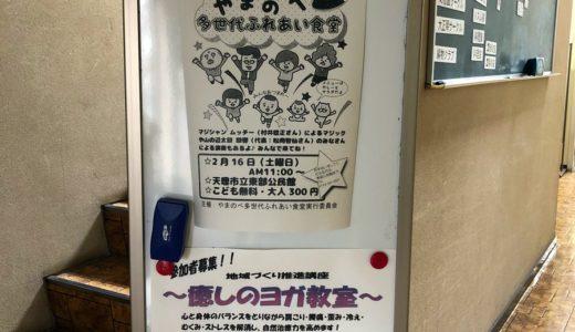 【レポート】「やまのべ多世代ふれあい食堂」がオープン!