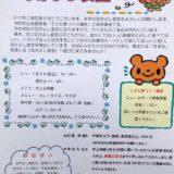 【1/26】式上なかよし食堂