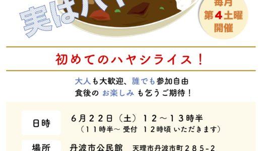 【6/22】丹波市こども食堂(第21回)